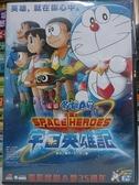 挖寶二手片-B32-正版DVD-動畫【哆啦A夢:大雄之宇宙英雄記/電影版】-國語發音(直購價)