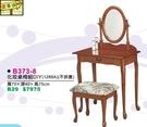 [ 家事達 ]DF- B373-8  化妝桌椅組   特價 DIY
