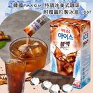 韓國 MAXIM 特調冰美式咖啡 100T+10T (限量版)