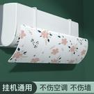 空調擋風板坐月子嬰兒防直吹壁掛式導風板免打孔通用型冷氣遮風罩快速出貨