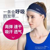 運動吸汗頭帶彈力防滑透氣健身頭巾防汗止汗跑步  創想數位