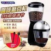 磨豆機 電動咖啡磨豆機家用專業意式咖啡磨粉機