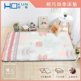 【Hokun】輕巧四季雙竹三折床墊(雙人5x6尺)