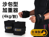 ALEX 4kg 沙包型加重器(台灣製 慢跑 健身 重量訓練 肌力訓練 可拆式≡排汗專家≡