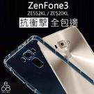 asus ZenFone 3 ZE552KL ZE520KL 手機殼 空壓殼 防摔殼 透明殼 氣墊殼 軟殼 果凍套 保護殼 保護套