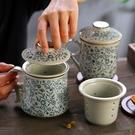 馬克杯 瑕疵品陶瓷茶杯帶蓋帶過濾泡茶杯辦公室水杯馬克杯咖啡杯花茶杯子 免運 艾維朵