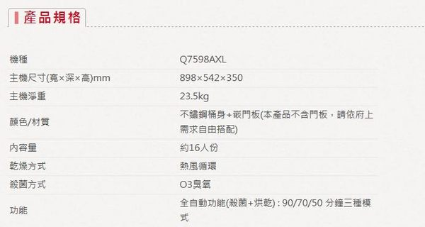【fami】櫻花烘碗機 落地式烘碗機 Q 7598AXL (90CM) 臭氧殺菌 崁入式烘碗機