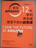 【書寶二手書T1/行銷_JDR】跟貝佐斯學創業:我在Amazon 12年學到再多錢都買不到的創業課_朴鼎浚,
