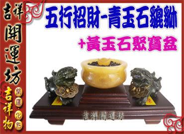 【吉祥開運坊】貔貅聚財陣【招財貔貅/青玉石天祿玉貔貅(小)1對+黃玉聚寶盆1 座+特製木座】開光