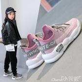 兒童運動鞋女童運動鞋新款網面透氣椰子鞋時尚秋季軟底兒童單鞋跑步鞋潮 限時特惠
