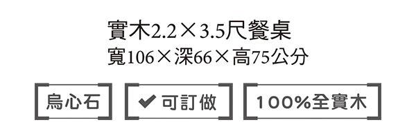 【森可家居】實木2.2x3.5尺餐桌(不含椅) 7JX244-3
