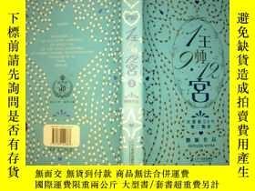 二手書博民逛書店1王9帥12宮罕見2 --天使街23號第二篇章(精裝+護封)Y2