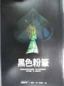 【書寶二手書T6/翻譯小說_LPN】黑色粉筆_克里斯多福‧J‧葉慈