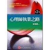 (二手書)心理師執業之路-心理治療106