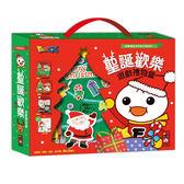 聖誕歡樂遊戲禮物盒(4書)