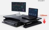 站立電腦支架辦公桌面升降架子工作台筆記本台式顯示器桌上增高防頸椎可折疊升高 星河