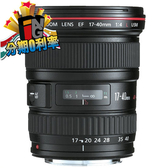 【24期0利率】平輸貨 CANON EF 17-40mm f4 L  保固一年 17-40/4 L