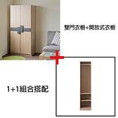 【TZUMii】開放式二層衣櫥+優奇雙門衣櫥-一組