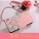 【萌萌噠】華為 HUAWEI P9 / P9 Plus 韓國立體五彩玫瑰保護套 帶掛鍊側翻皮套 支架插卡 錢包式皮套