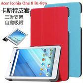 卡斯特 宏碁Acer Iconia One 8 B1-870 平板皮套 防摔 支架 超薄 三折 自動吸附 全包邊 保護套