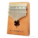 手撥琴便攜式拇指琴17音手指琴kalinba成人初學者入門樂器琴 【全館免運】