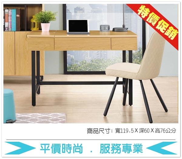 《固的家具GOOD》324-1-AC 維達4尺書桌【雙北市含搬運組裝】