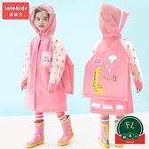 兒童透明雨披防護雨衣男女童小孩防水寶寶幼稚園【福喜行】