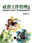 社會工作管理 第三版 2014年