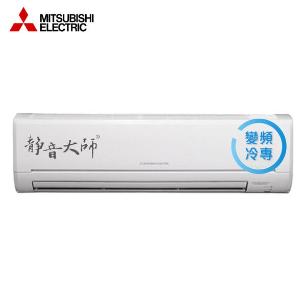 MITSUBISHI三菱 11-12坪 1級 變頻冷專一對一分離式冷氣 MSY-GE71NA/MUY-GE71NA 靜音大師