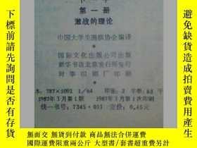 二手書博民逛書店下一手罕見第一冊激戰的理論Y18835 日本棋院 編 國際文化出