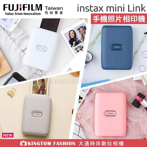 Fujifilm 富士 Instax Mini Link 【24H快速出貨】智慧型手機印表機 相印機 恆昶公司貨 保固一年