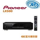 【麥士音響】Pioneer先鋒 4K播放器 LX500