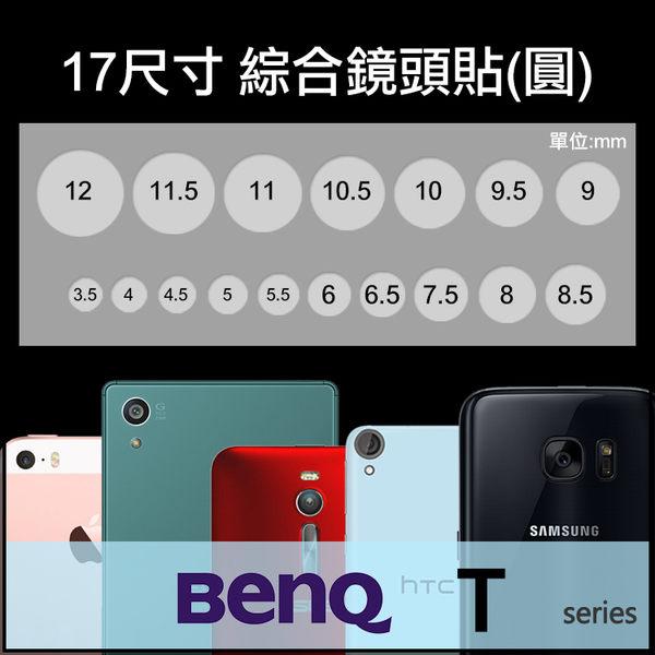 ▼綜合鏡頭保護貼 17入/手機/平板/攝影機/相機孔/BENQ T3