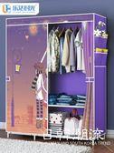簡易衣柜布藝家用布衣柜租房衣櫥組裝宿舍掛衣柜子簡約現代經濟型