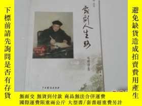 二手書博民逛書店罕見戲劇人生路(鄧耀清劇作選)Y224216 鄧耀清 中國戲劇出