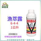 【綠藝家】漁萃露1公升(日本進口)6-4-4