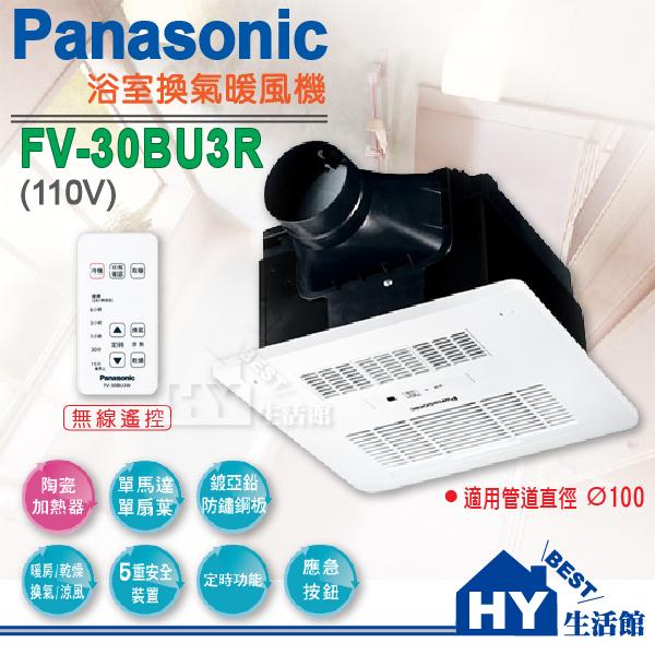 國際牌 FV-30BU3R (110V) 遙控型 浴室暖風乾燥機 / 陶瓷加熱 《HY生活館》【不含安裝】