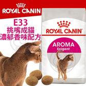 【zoo寵物商城】FHN 新皇家飼料《E33挑嘴成貓濃郁香味配方》4KG