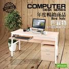 《DFhouse》巴菲特150公分電腦辦公桌+1鍵盤+1抽屜+活動櫃*四色可選*-辦公椅 電腦桌 書桌