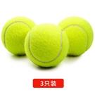 網球狗狗玩具球耐咬大型犬發聲彈力小奶狗狗磨牙玩具幼犬寵物用品