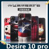 HTC Desire 10 pro 卡通浮雕保護套 軟殼 彩繪塗鴉 3D風景 立體超薄0.3mm 矽膠套 手機套 手機殼