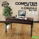 《DFhouse》(巴菲特150公分電腦辦公桌+2抽屜)*四色可選*-辦公椅 電腦椅 電腦桌 書桌  台灣製造