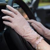 夏天防曬手套女夏薄款開車 防滑防紫外線 短款蕾絲冰絲觸摸屏韓版   芊惠衣屋