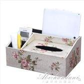 多功能紙巾盒創意客廳茶幾遙控器收納盒家用抽紙盒 黛尼時尚精品