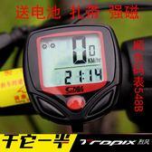智能高清腳踏車碼錶全中文防水里程記錄儀大顯示屏【3C玩家】