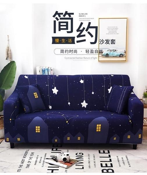 沙發套萬能沙發套罩全包彈力四季通用型沙發罩布藝沙發墊巾皮全蓋一套 【快速】