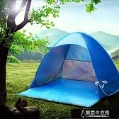 帳篷 全自動免搭建凱曼帝爾露營遮陽帳篷沙灘速開戶外便捷防【快速出貨】