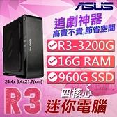 【南紡購物中心】華碩蕭邦系列【mini陸遜】AMD R3 3200G四核 迷你電腦(16G/960G SSD)