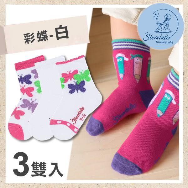 寶寶襪3入組-彩蝶白(8-14cm) STERNTALER C-8321622-500