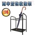 金德恩 台灣製造 15格鐵管置物瀝水雨傘...